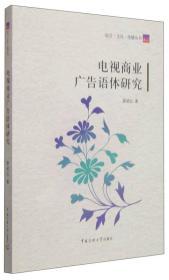 语言文化传播丛书:电视商业广告语体研究
