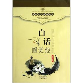 佛教文化经典丛书:白话圆觉经