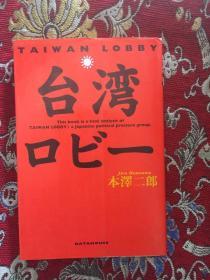 台湾ロビー(日文原版)【附作品名片一张,如图】