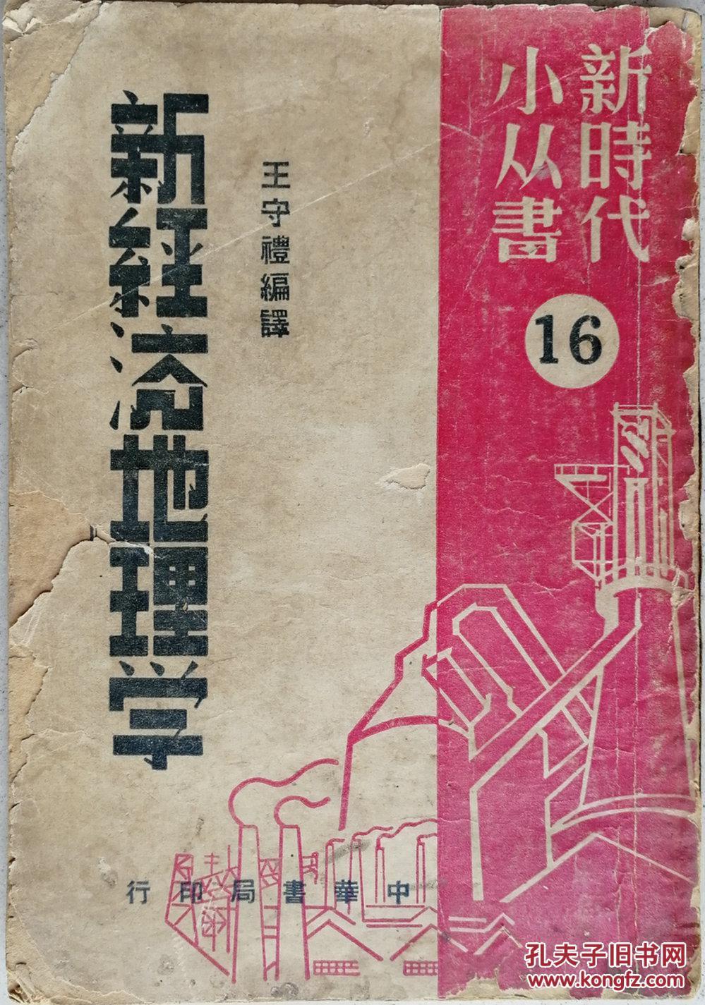 1949年《新经济地理学》