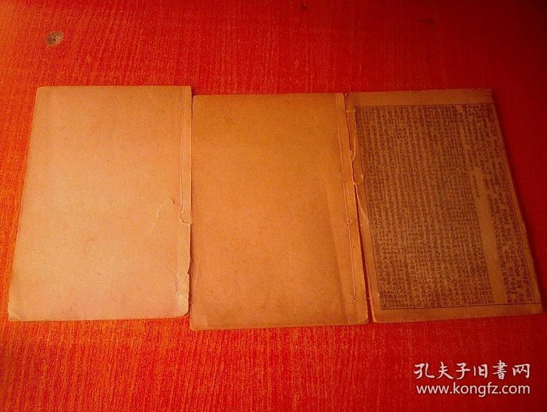 古吴童氏重校医宗必读【卷5-6,7-8,9-10】  线装3册合售