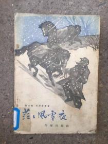 茫茫风雪夜 58年初版(插图本)