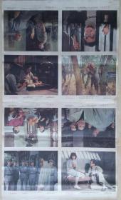 中国经典年画宣传画电影海报大展示------全开多画面-------《陈赓蒙难》------虒人荣誉珍藏