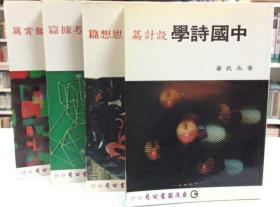 中国诗学 【全4册 】黄永武