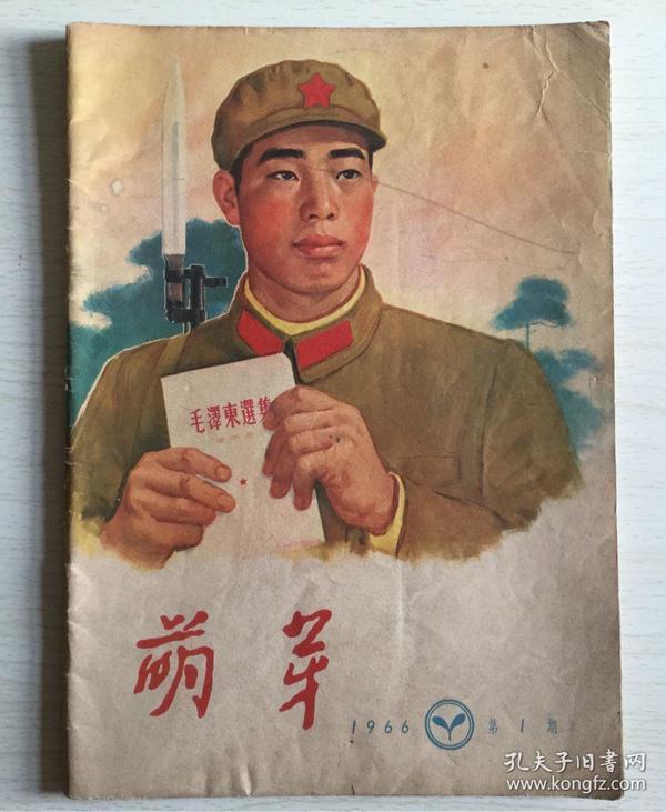 60年代大文革期刊《萌芽》1966年第一期