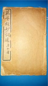 线装古籍善本《花庵绝妙词选》宋词 第四卷--第六卷 纵繁体