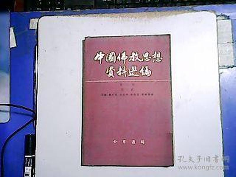 中国佛教思想资料选编 第二卷 第三册【石峻签名本】