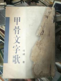 甲骨文字歌(紀念甲骨學一百周年)。