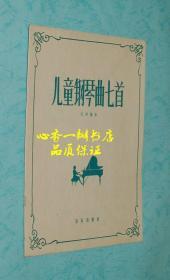 儿童钢琴曲七首   【页面较少,售出不退】