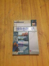 全国高等院校旅游系列规划教材:野外生存技巧(修订版)