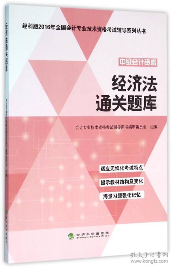 经科版2016年全国会计专业技术资格考试辅导系列丛书:中级会计资格经济法通关题库