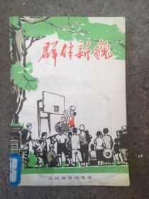 群体新貌  1974年一版一印