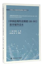 《中国近现代史纲要(1840~1949)》教学辅导读本
