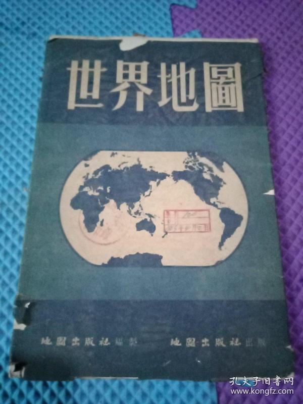 1962年✔世界地图(787✘1092)