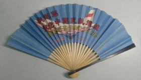60年代初中国民航赠送的书写繁体字的《欢迎您乘坐中国民航飞机》成伞背有国画今日蜀道