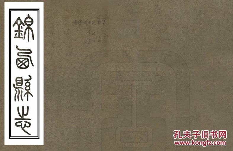 (复印本)锦西县志 刘焕文 张鉴唐 郭逵 民国18年[1929图片