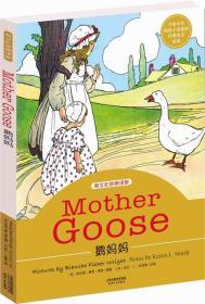 鵝媽媽:全球父母和孩子喜愛的經典英文童謠