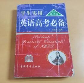 学生实用 英语高考必备(最新修订版)