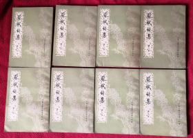 中国古典文学基本丛书:苏轼诗集(全八册)87年二印版本