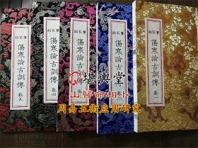 伤寒论古训传 全五册 中医学古籍