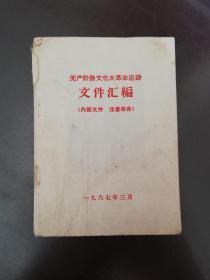 袖珍版 无产阶级文化大革命运动文件汇编