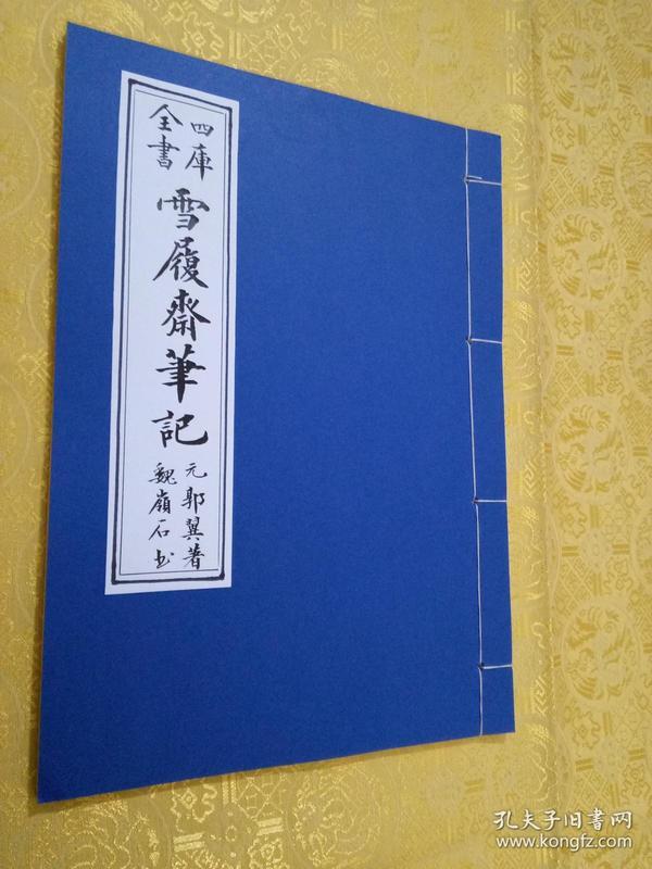 毛笔手抄四库全书之《雪履斋笔记》仿古宣纸打印本