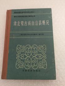 肃北蒙古族自治县概况