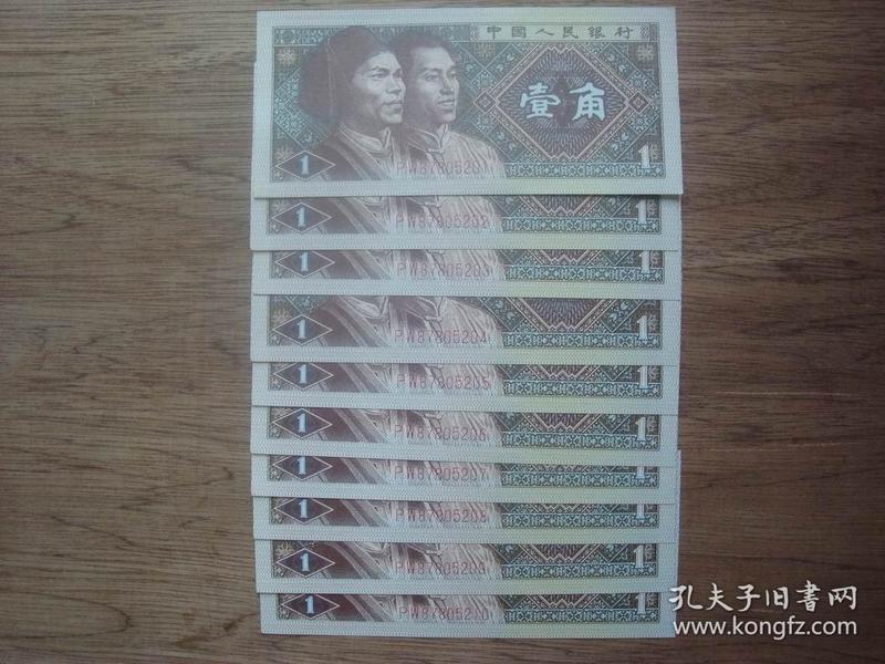 第四套纸币---80年壹角(1角)PW冠号---10张连号