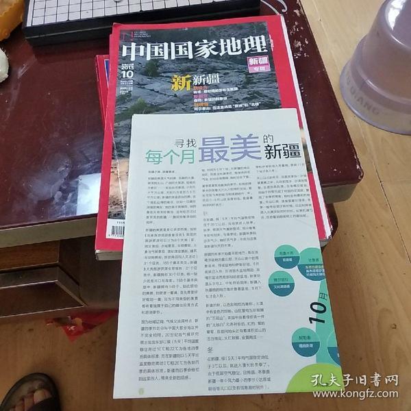 中国国家地理 2013年第10期 新疆专辑(附地图)