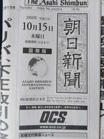 朝日新闻10月15日