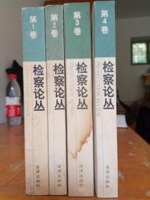 检察论丛 1-4卷