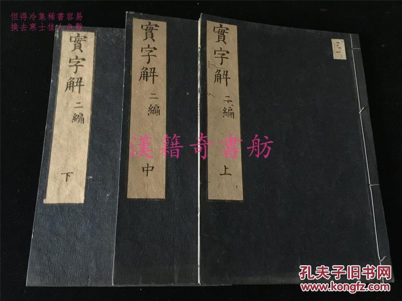 和刻本《实字解》二编3册全。江户中期汉儒皆川淇园编著。