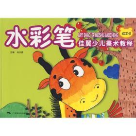 佳翼少儿美术教程丛书:水彩笔