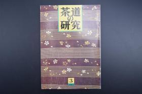 《茶道的研究》 1988年3月号总388号 日本茶道杂志 全书几十张图片介绍日本茶道茶器茶摆放流程和茶相关文化文学日文原版(每期具体内容详见目录图片)茶道仅仅是物质享受 而且通过茶会学习茶礼 陶冶性情