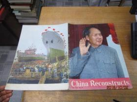 CHINA RECONSTRUCTS 1970年  NO  OCTOBER
