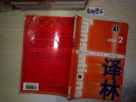 译林 2004年 第2期
