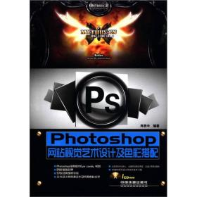 Photoshop网站视觉艺术设计及色彩搭配-附赠光盘