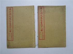 民国线装本 陈修园医书四十八种《医学从众录》卷一至卷八 两册全