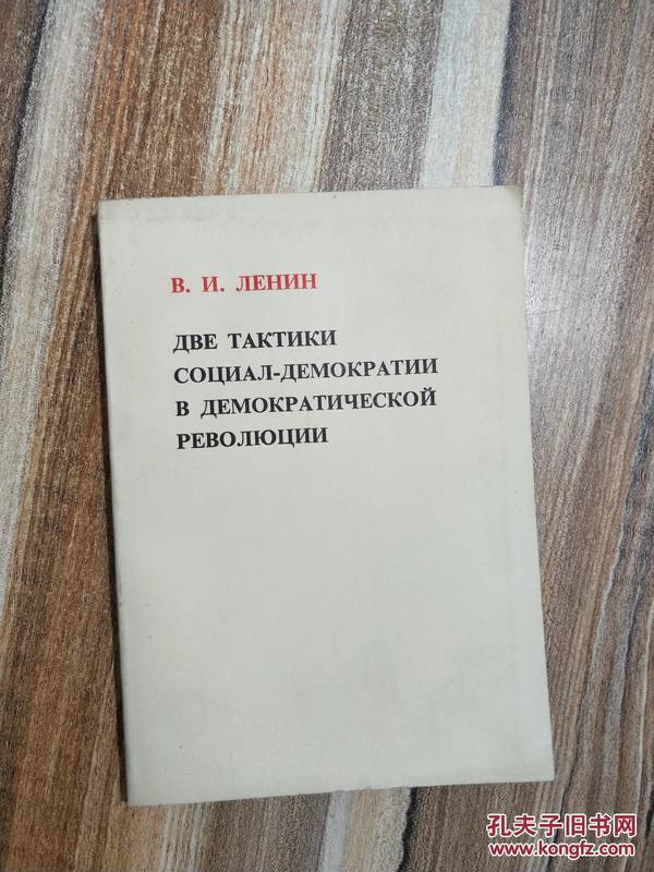 社会民主党在民主革命中的两种策略 俄文版