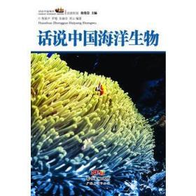 话说中国海洋生物