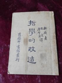 1934年初版/胡适、唐擘黄先生合译本==哲学的改造
