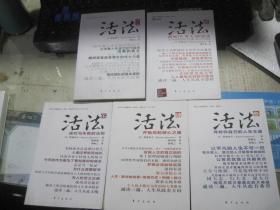 活法(修订版)全5册