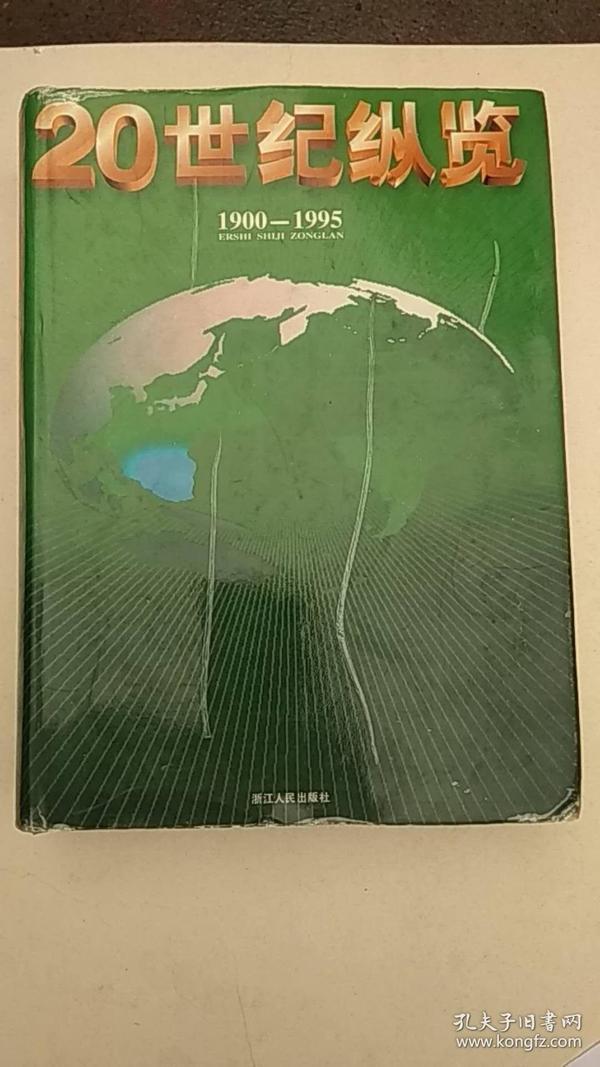 20世纪纵览:1900-1995  【签名本】