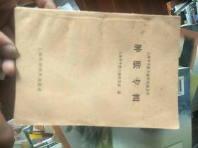 肿胀专辑(上海市中医文献研究馆丛刊)1960年1版1印