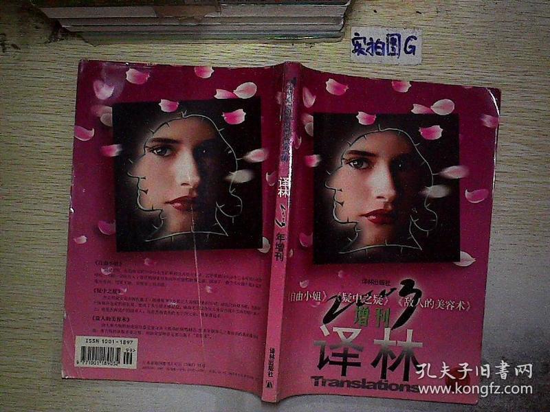译林 【2003年增刊】