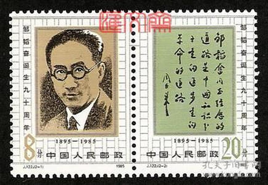 J122邹韬奋诞生九十周年,肖像、周恩来手书为其题词,原胶全新横联上品邮票一套,齿孔无折。