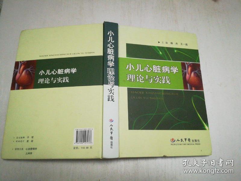 小儿心脏病学理论与实践 一版一印 仅印2800册