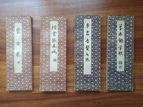 民国(1934)日本原版书法册页 《 草书唐贤七绝》 《 草书劝学歌》《楷书熊本城》《 蒙古来》         等四册  名家书写 硬壳精装 经折装 展开长约3.6米----5.5米不等