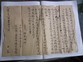 龙山造纸厂:呈报
