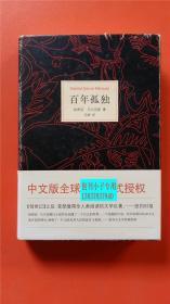 百年孤独 [哥伦比亚]加西亚·马尔克斯 著;范晔 译 南海出版公司 9787544253994